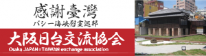 大阪日台交流協会