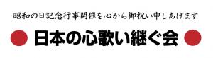 日本の心歌い継ぐ会