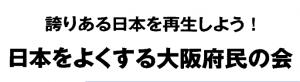 日本をよくする大阪府民の会