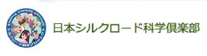 日本シルクロード科学倶楽部