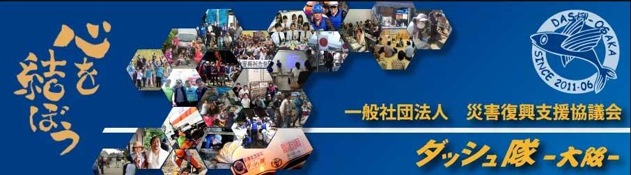 一般社団法人災害復興支援協議会ダッシュ隊大阪