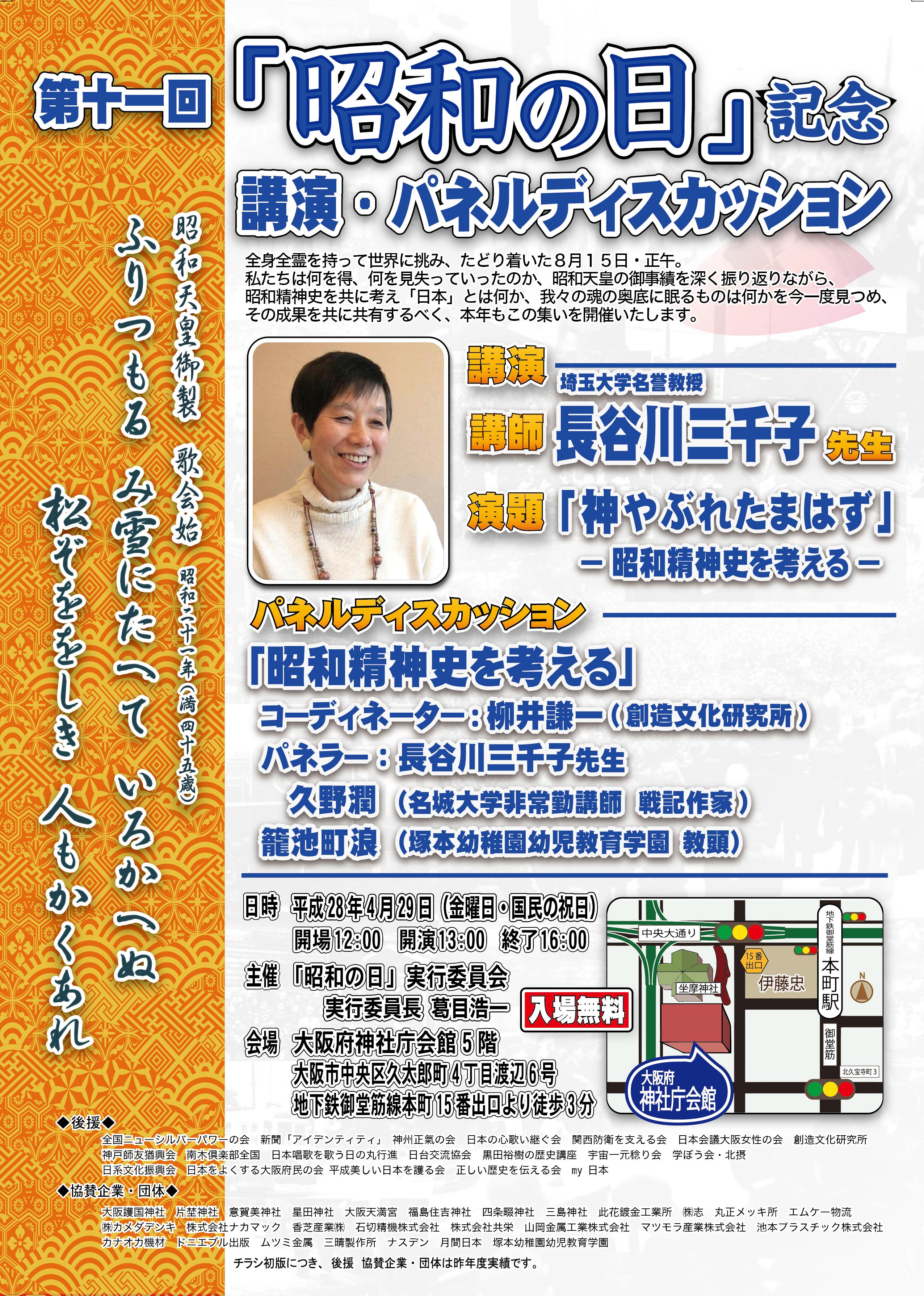 第11回昭和の日記念式典チラシ