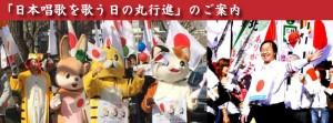 日本唱歌を歌う日の丸行進