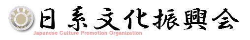 日系文化振興会