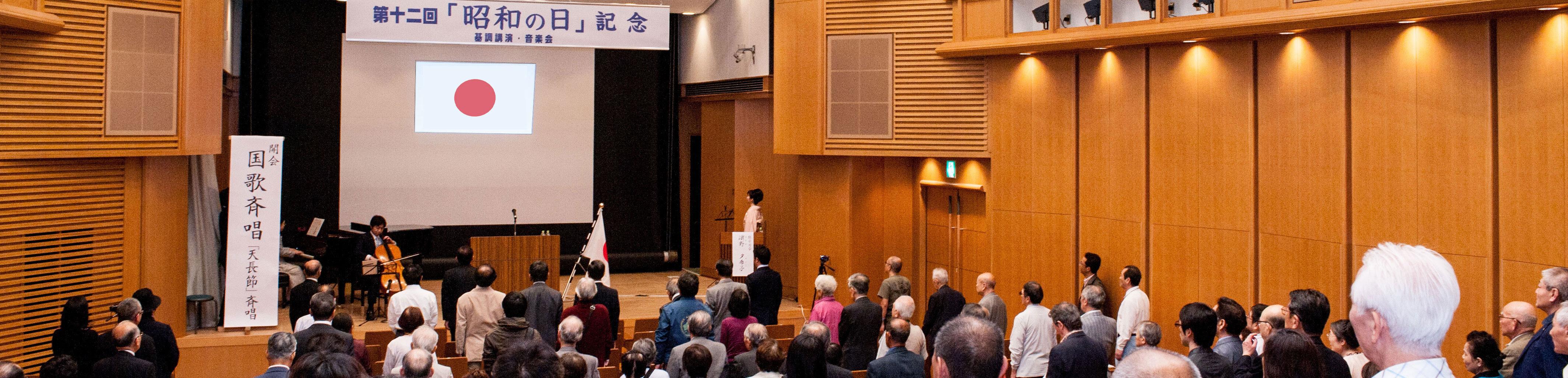 第十三回「昭和の日」記念式典 フォトニュース  |  「昭和の日」記念行事実行委員会