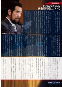 フォトニュース第13回_2ページ