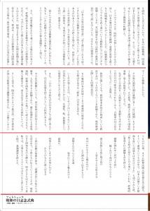 フォトニュース第13回_3ページ