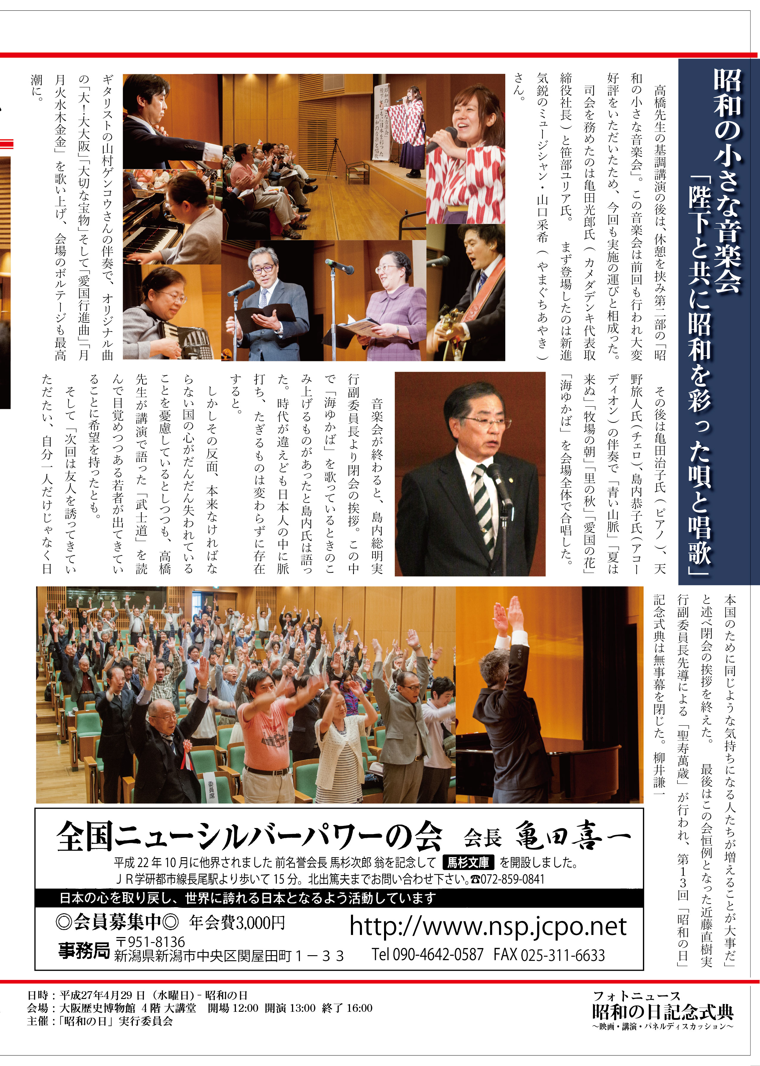 フォトニュース第13回_8ページ